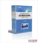 2014年版国家司法考试历年真题实战演练(2008年---2013年)全6册 中国工商出版社2014年4月一印一版