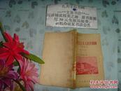 56年初版《朝鲜民主主义人民共和国》文泉老版书50820,正版现货,馆藏内无写划