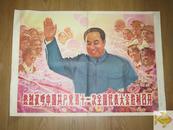 宣传画 热烈欢呼中国共产党第十一次全国代表大会胜利召开