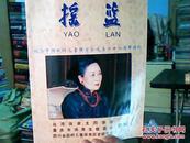 摇篮--纪念中国时儿童保育会成立六十六周年特刊