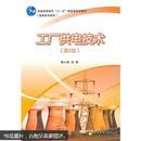 工厂供电技术(第3版) 陈小虎 高等教育出版社