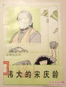 小学生丛书:伟大的宋庆龄(插图本)