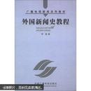 广播电视新闻系列教材:外国新闻史教程(第2版)