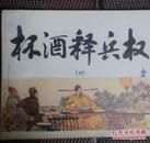 《杯酒释兵权》连环画 小人书 (中国历史演义故事画《宋史》二