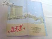 旅游交通图 [新天津] 87年12印