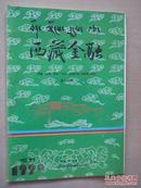 """西藏金融 1990增刊 西藏""""金融、钱币""""学会,《金融时报》驻西藏记者站成立专辑"""