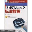 新编中文版3ds max9标准教程
