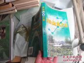 浙西山水之旅(私藏书)