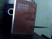 军事博物馆学术论文集 第四集(一版一印 品好 仅印1000册)