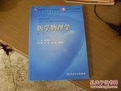医学物理学   第7版  7版41印
