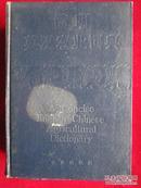 简明英汉农业词典 A Concise English-Chinese Agricultural Dictionary