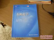 有机化学  第7版   7版57印