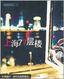 上海77层楼:张耀新视觉 1  一版一印 仅印8000册 ktg3上2