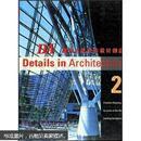 DA建筑名家细部设计创意2