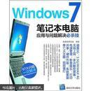 Windows 7笔记本电脑应用与问题解决必杀技