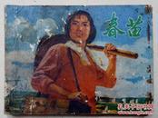 大缺本 经典题材【连环画《春雨》】上海人民美术出版社—1976年1版印▼