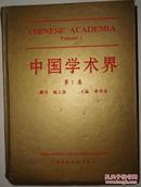 中国学术界----第一卷【大16开精装本】仅印1600册