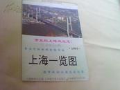 地图:1993上海一览图