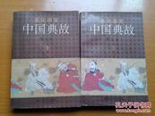 中国典故 (图文本) 连环画  第1,3两册合售  近九品