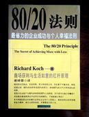 80/20法则 【私人旧藏书】