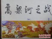 《高梁河之战》连环画 小人书 (中国历史演义故事画《宋史》四