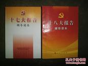 《十七大报告辅导读本》《十八大报告辅导读本》2本合售