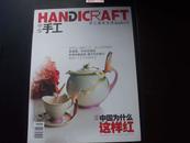 中华手工:手工美化生活(2011年1月号)