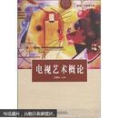 上海戏剧学院规划建设教材·百家艺术课堂文库:电视艺术概论