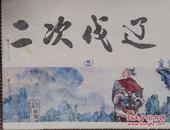 《二次伐辽》连环画 小人书 (中国历史演义故事画《宋史》五