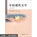中国现代文学(第2版)