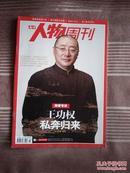 人物周刊(2011年7月第23期)