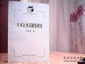 当代国外公务员制度研究丛书:日本公务员制度研究