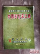 中国回忆录工程(全国寻找1000名参与者)中国回忆录研究会(彩页)