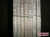 现代商业银行客户管理丛书(7本合售)书名详述如图