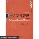 华章文渊·管理学系列:生产运作管理(第4版)
