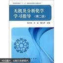 """普通高等教育""""十一五""""国家级规划教材配套教材:无机及分析化学学习指导(第2版)"""