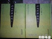 居延新简释校(上下两册全)