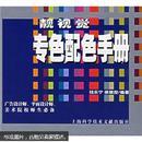 靓视觉专色配色手册(正版现货)