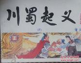 《川蜀起义》连环画 小人书 (中国历史演义故事画《宋史》六