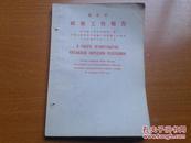 周恩来政府工作报告【华俄对照】  仅印3500册