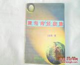 黄帝内经心悟(1998年1版1印2000册)