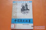 少年百科丛书:中国历史故事(第1册)
