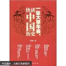 一张大事年表,快读中国历史  正版现货
