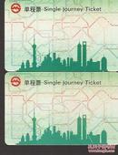 上海地铁单程票2枚