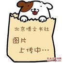 中国古代彩色套印版画图录(古籍·一函三册)