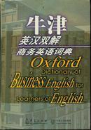 牛津英汉双解商务英语词典(精装)