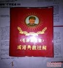《毛泽东选集成语典故注解》