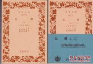 《佛教》岩波文库版本 ,上卷《佛陀》,下卷《教理》,共两小册