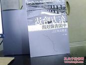 东方哈达:中国青藏铁路全景实录 修订本(作家签名本)