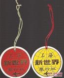 上海新世界旅行社行李卡2枚